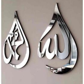 Tableau Coran calligraphie mural argent 'الله و محمد '