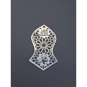 Tableaux Islamique mural argenté 'الله  و محمد '